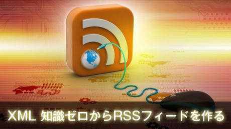 XML 知識ゼロからRSSフィードを作る