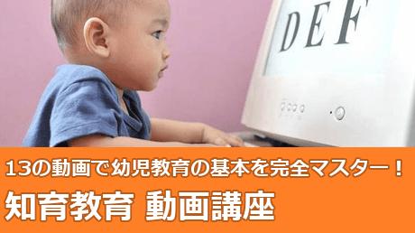 13の動画で幼児教育の基本を完全マスター!【知育教育】動画講座