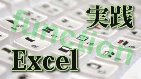 Excel実践 使える関数とショートカット【Excel 2010版】