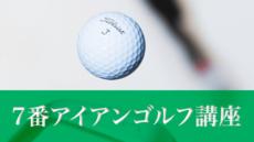 ゴルファー2万人以上が上達!7番アイアン基礎ゴルフ講座