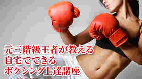 元三階級王者が教える自宅でできるボクシング上達講座