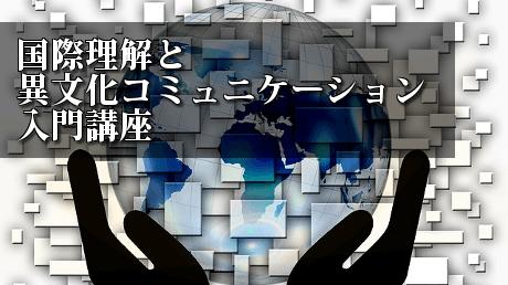 国際理解と異文化コミュニケーション入門講座