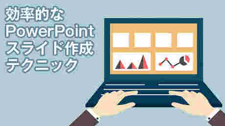 効率的なPowerPoint スライド作成テクニック【PowerPoint 2010版】