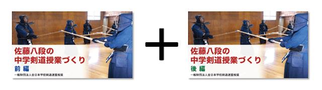 剣道前編、剣道後編がセットになったお得なコース