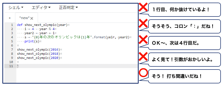 ブラウザ上で実行できるプログラミング学習ソフトEDGEの特徴をまとめた図