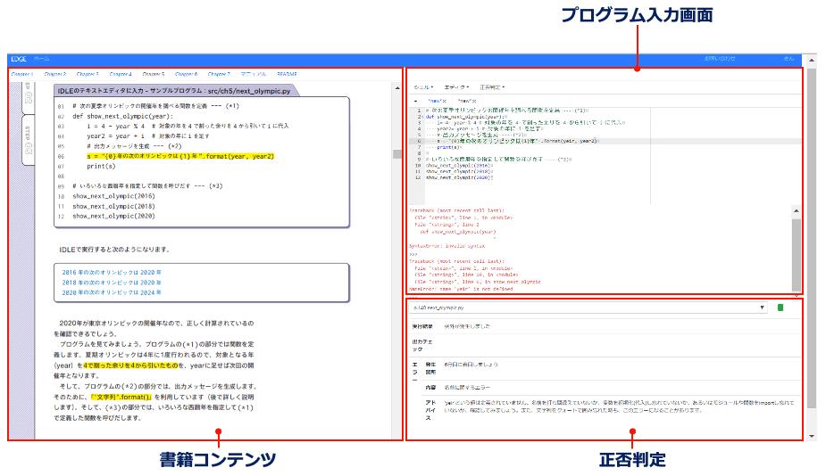 ブラウザ上で実行できるプログラミング学習ソフトEDGEの画面構成図