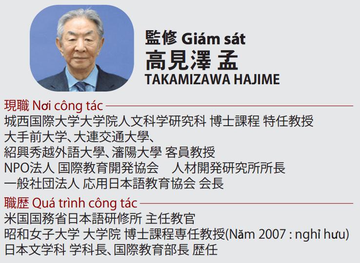 Profile of Hajime Takamizawa