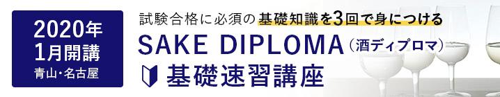 J.S.A.SAKE DIPLOMA 基礎速習講座 2020年1月開講