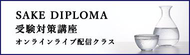 SAKE DIPLOMA受験対策講座 オンラインライブ配信クラス