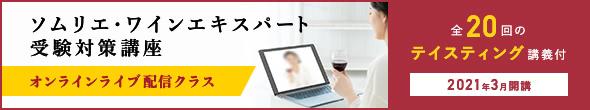 ソムリエ・ワインエキスパート受験対策講座 オンラインライブ配信クラス