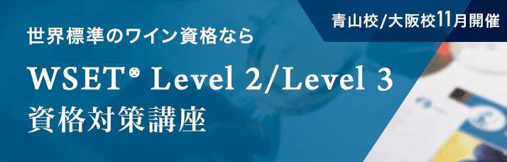 WSET® Level 2/Level 3対策講座