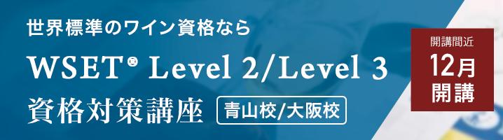 WSET® Level 2/Level 3対策講座のご案内