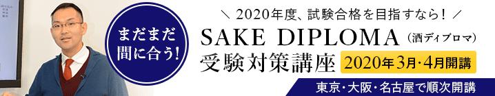 J.S.A. J.S.A.SAKE DIPLOMA 受験対策講座
