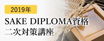 2019年 SAKE DIPLOMA資格二次対策講座