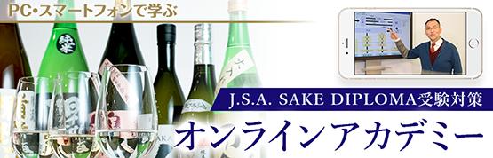 J.S.A.SAKE DIPLOMA受験対策オンラインアカデミー
