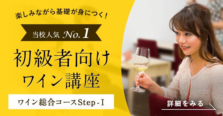 全20回 はじめての方におすすめ、ワイン総合コースStep-Ⅰ