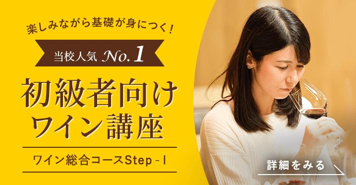 ワイン総合コース Step-Ⅰ