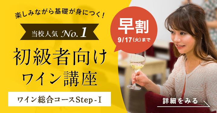 早割受講料10%OFF 全20回 はじめての方におすすめ、ワイン総合コースStep-Ⅰ