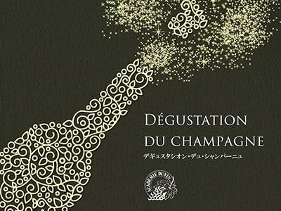 Dégustation du Champagne  デギュスタシオン・デュ・シャンパーニュ♪