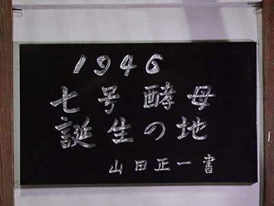 真澄 〜日本文化、世界への発信〜