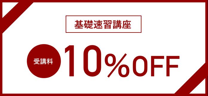 基礎速習講座 受講料10%OFF