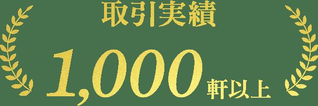 取引実績1,0000軒以上