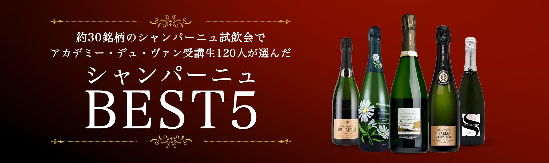 約30銘柄のシャンパーニュ試飲会でアカデミー・デュ・ヴァン受講生120人が選んだシャンパーニュBEST5