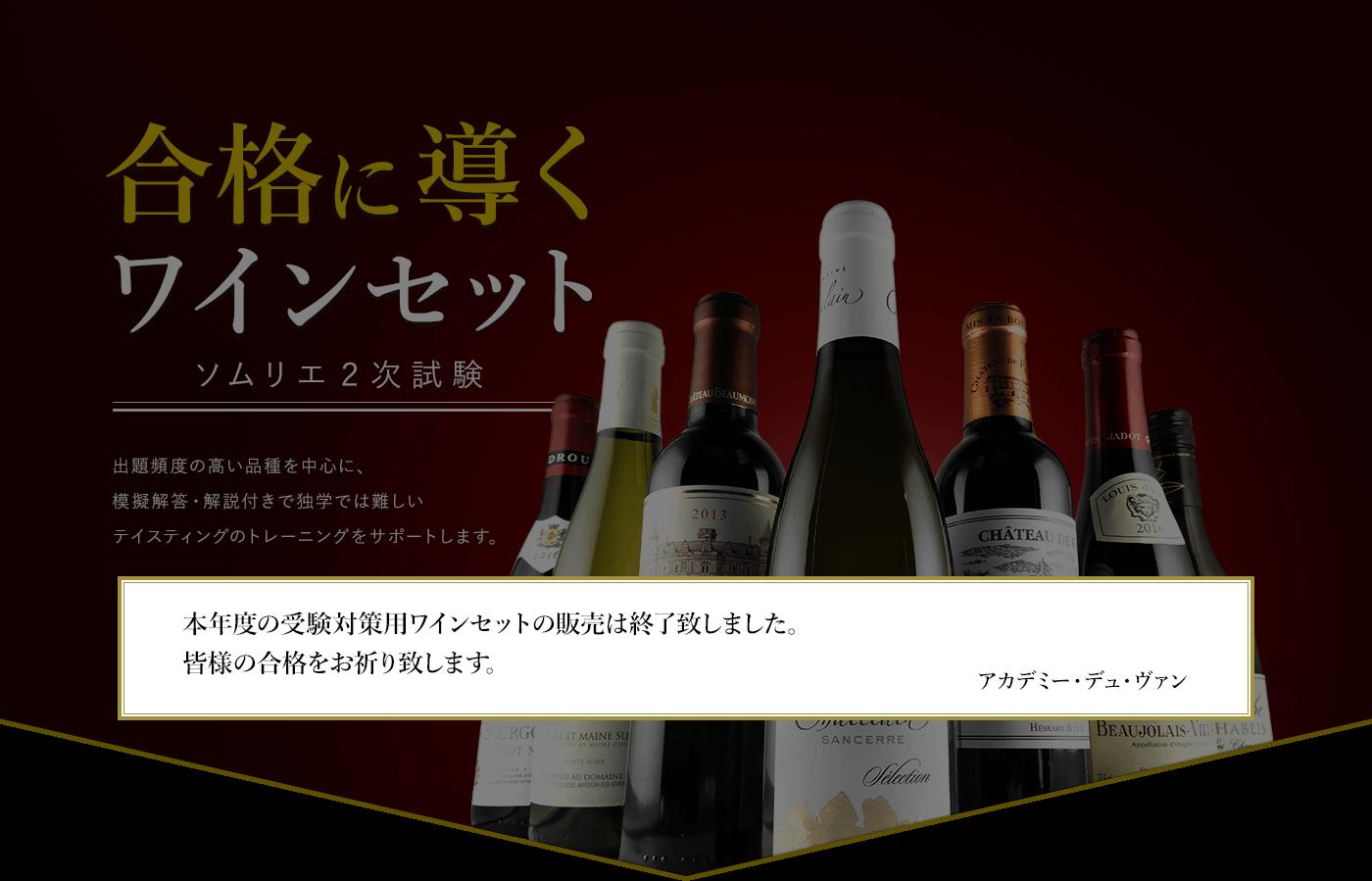 合格に導く ワインセット ソムリエ2次試験