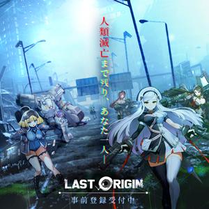 【事前登録】ラストオリジン -Last Origin-