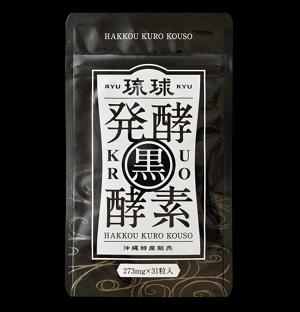 琉球 発酵黒酵素
