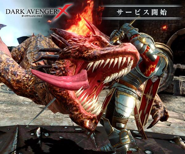 Dark Avenger X 【2/13リリース!】