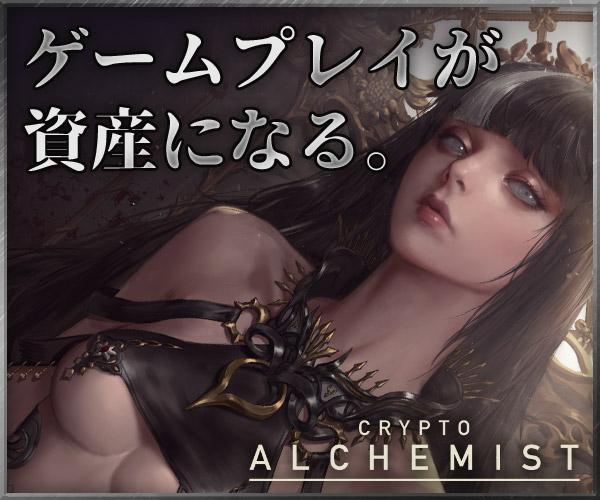 Crypto Alchemist(クリケミ)