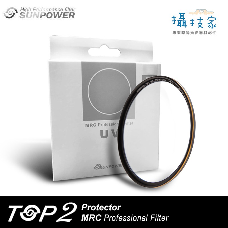SUNPOWER TOP2 MRC 多層鍍膜UV保護鏡 52mm/49mm/46mm