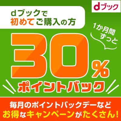 【初めてご購入の方限定】dブック「高額ポイントバック」還元キャンペーン