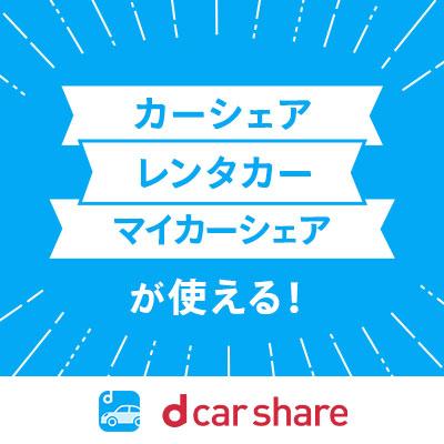 カーシェア、レンタカー、マイカーシェアが使えるドコモのdカーシェア
