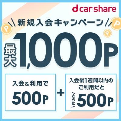 【dcarshare】最大 新規入会キャンペーン 入会&利用で500P+入会後1週間以内のご利用だとさらに500P