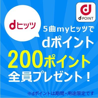 【dヒッツ】5曲myヒッツでdポイント200ポイント全員プレゼント! ※dポイントは期間・用途限定です