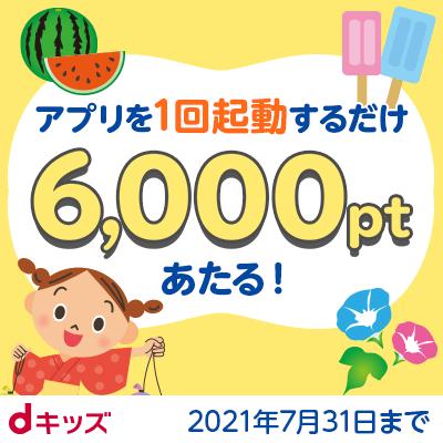 【dキッズ】アプリを1回起動するだけ6,000ptあたる!2021年7月31日まで