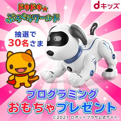 【dキッズ】ドキドキ☆ぷろぐらワールド 抽選で30名さま プログラミングおもちゃプレゼント