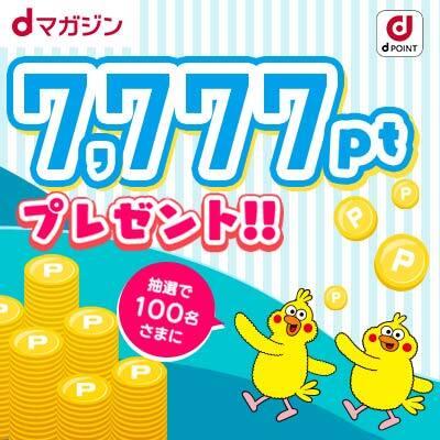 【dマガジン】7,777ptプレゼント!! 抽選で100名さまに