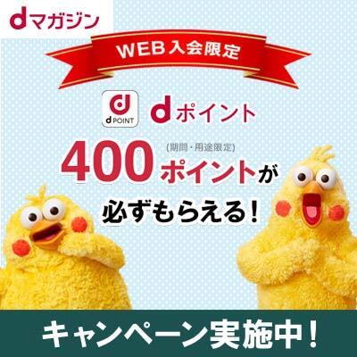 【dマガジン】WEB入会限定 dポイント 400ポイント(期間・用途限定)が必ずもらえる! キャンペーン実施中!