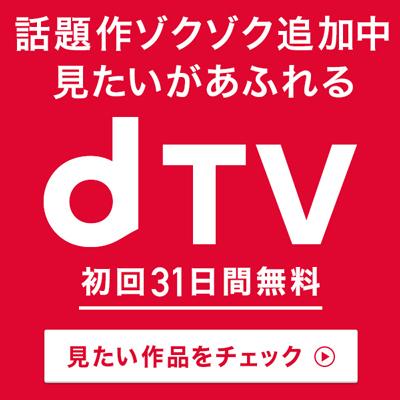 【初回限定】dTV(ディーティービー)「31日間無料」お試しキャンペーン