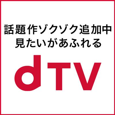 dtv2 - 【BTS on dTV】dTVの配信ライブなどの内容と日程、視聴方法まとめ