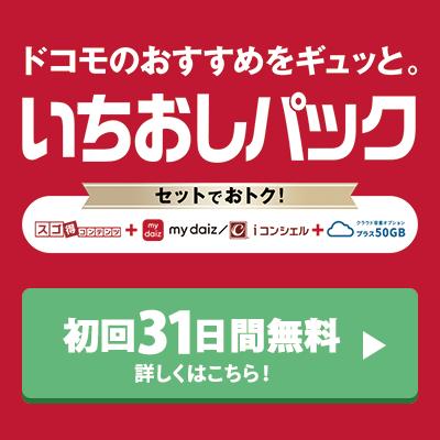 docomo 「いちおしパック」会員登録キャンペーン