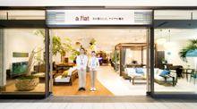 【a.flat大阪梅田店】瀬戸内の風と自然を表現したインテリアショップ