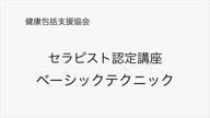 【IMセラピスト限定】手技練習用動画
