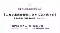 【インタビュー】活躍する嗅覚反応分析士 Vol.1(有資格者以上)