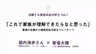 【インタビュー】活躍する嗅覚反応分析士 Vol.1