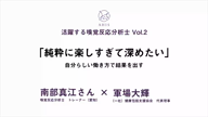 【インタビュー】活躍する嗅覚反応分析士 Vol.2