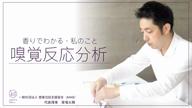 【会員無料】嗅覚反応分析 実践(有資格者限定)